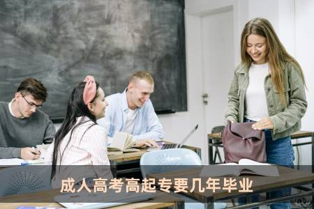 成人高考有哪些專業可以選擇
