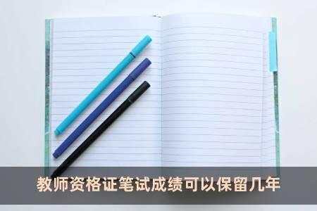 教师资格证笔试成绩可以保留几年