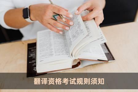 翻译资格考试规则须知