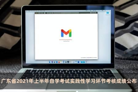 廣東省2021年上半年自學考試實踐性學習環節考核成績公布