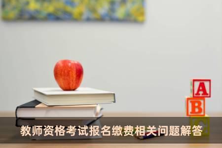 教師資格考試報名繳費相關問題解答