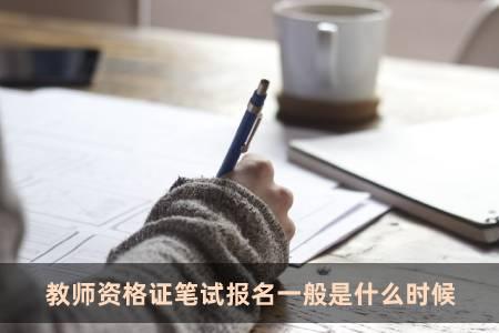 教師資格證筆試報名一般是什么時候
