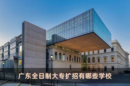 广东全日制大专扩招有哪些学校