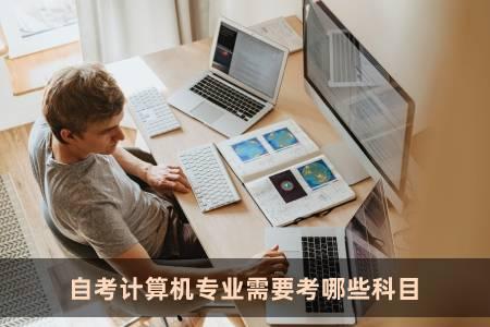 自考計算機專業需要考哪些科目