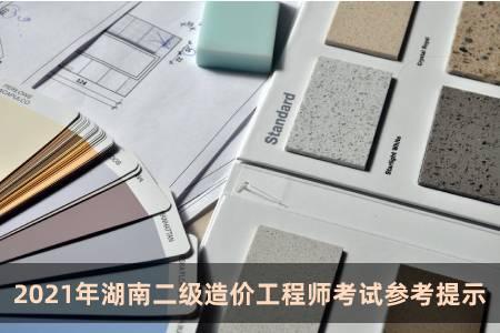 2021年湖南二級造價工程師考試參考提示