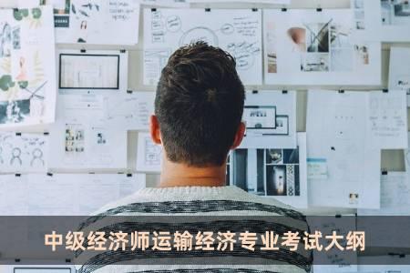中级经济师运输经济专业考试大纲