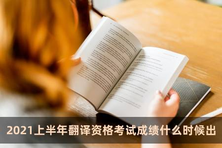 2021上半年翻譯資格考試成績什么時候出