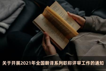 关于开展2021年全国翻译系列职称评审工作的通知