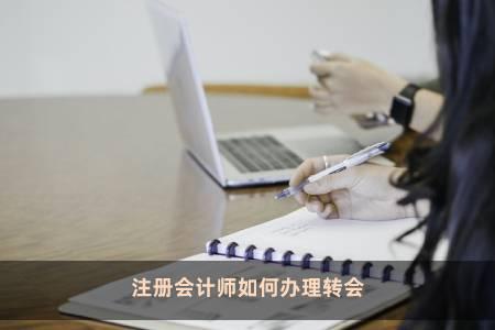 注册会计师如何办理转会