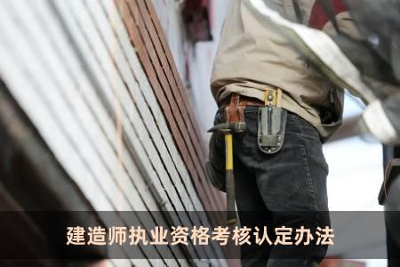 建造師執業資格考核認定辦法