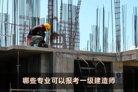 哪些专业可以报考一级建造师